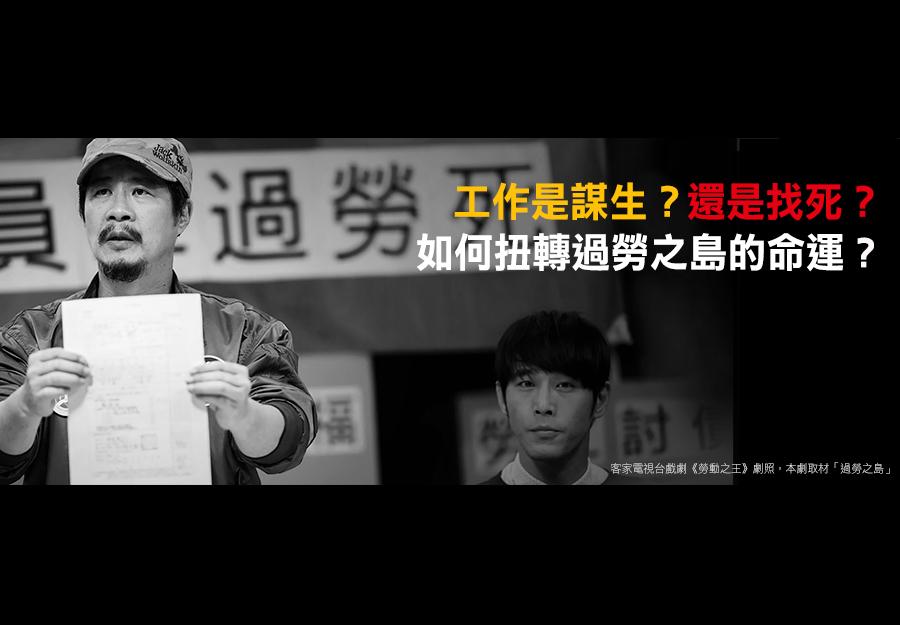 【公民書展︱講座12】工作是謀生?還是找死?