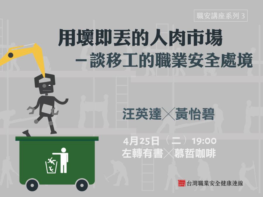 【職安講座3】用壞即丟的人肉市場-談移工的職業安全處境