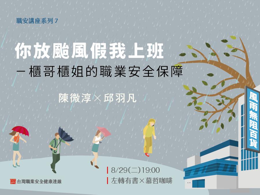 【職安講座7】你放颱風假我上班-櫃哥櫃姐的職業安全保障