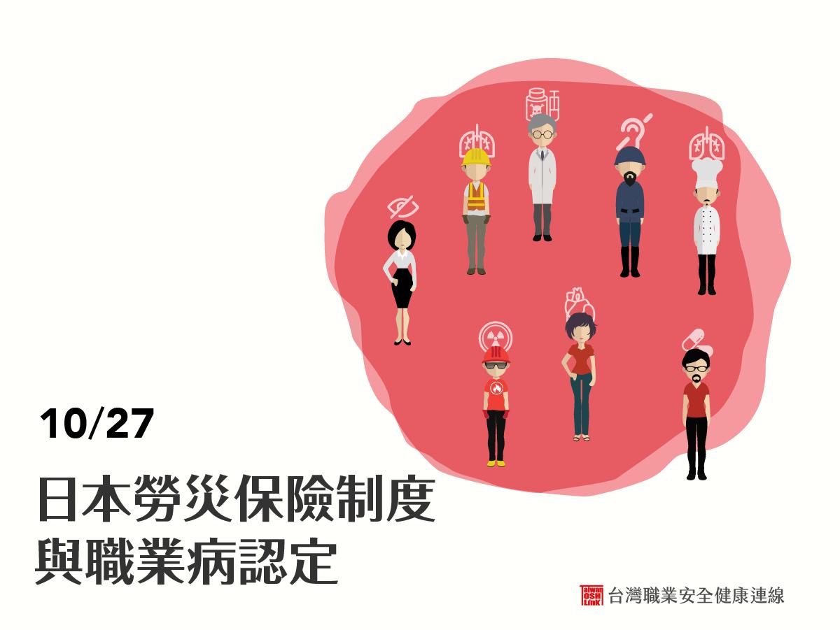 【座談會】日本勞災保險制度與職業病認定