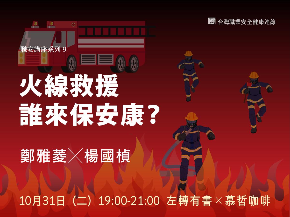 【職安講座9】火線救援,誰來保安康
