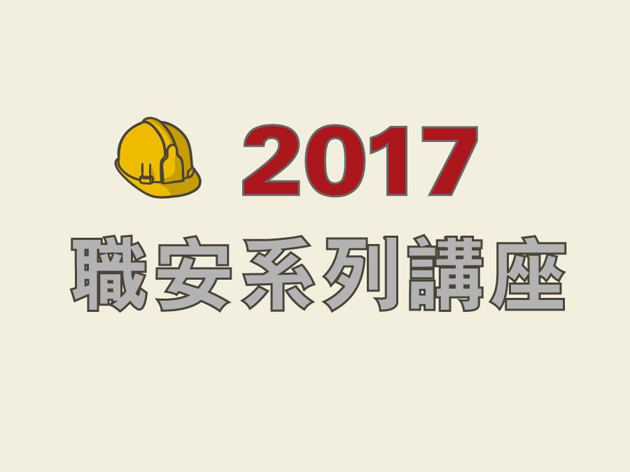 2017 職業安全系列講座