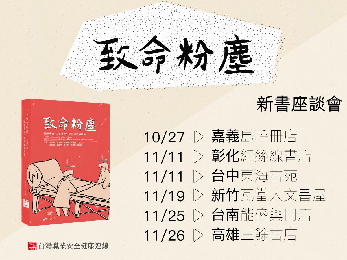 《致命粉塵》新書巡迴座談會