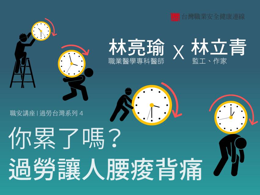 【職安講座.過勞系列4】你累了嗎?過勞讓人腰痠背痛