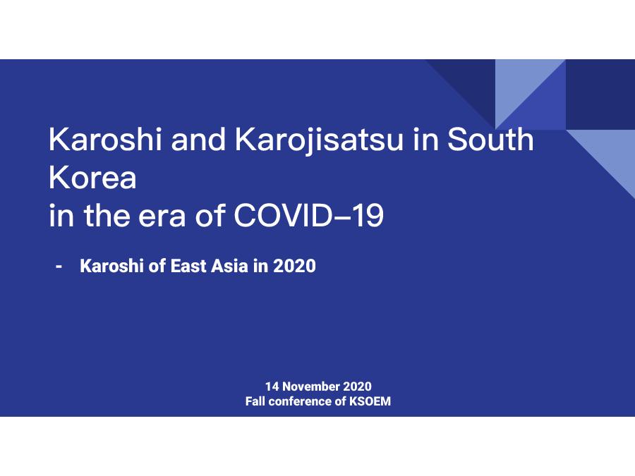 【研討會】韓國職業與環境衛生醫學會年會(一)