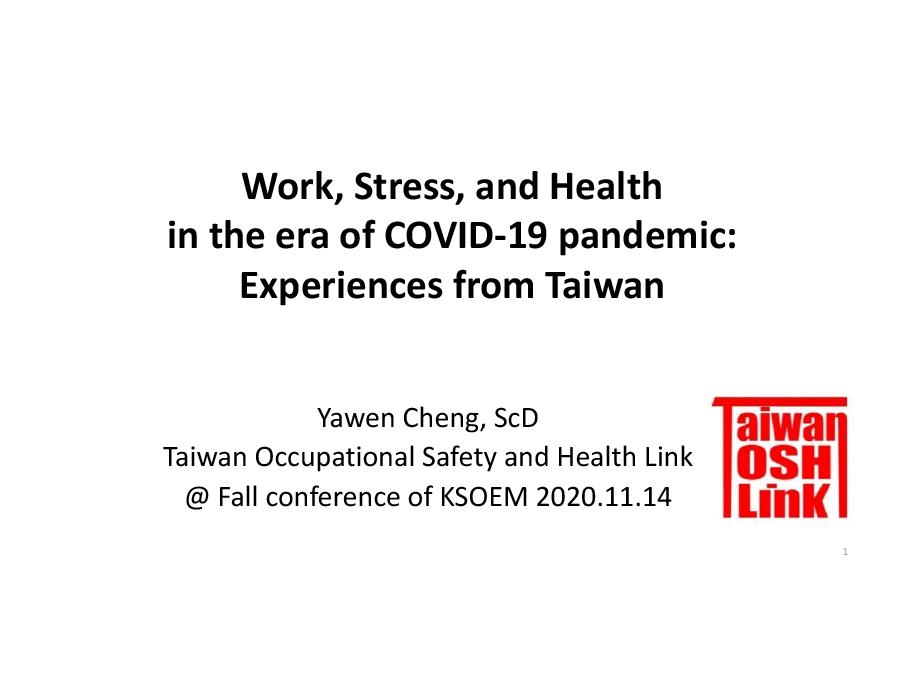 【研討會】韓國職業與環境衛生醫學會年會(二)