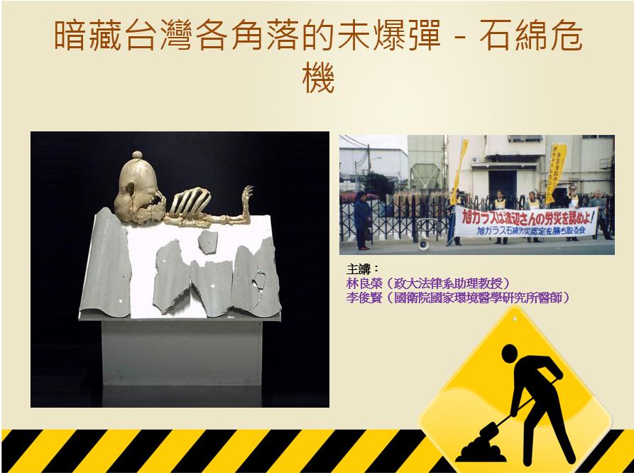 【勞安講座1】暗藏台灣各角落的未爆彈-石綿危機