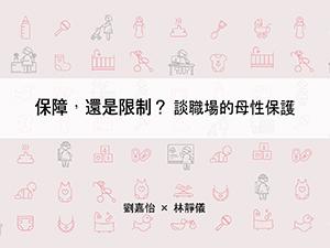 【勞安講座4】職場母性保護