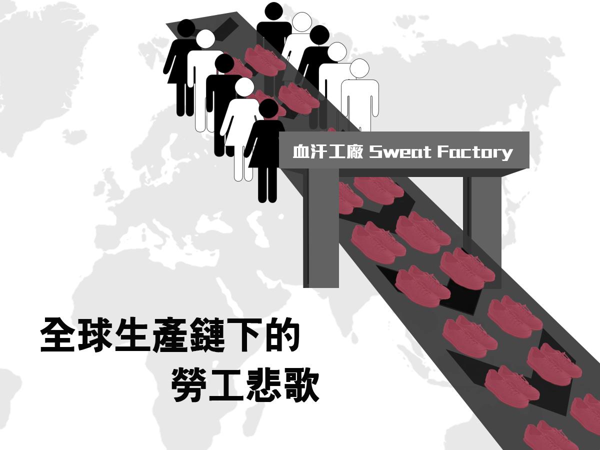 【勞安講座7】全球生產鏈下的勞工悲歌