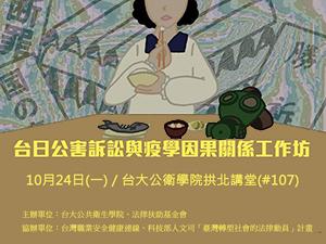 【工作坊】台日公害訴訟與疫學因果關係工作坊