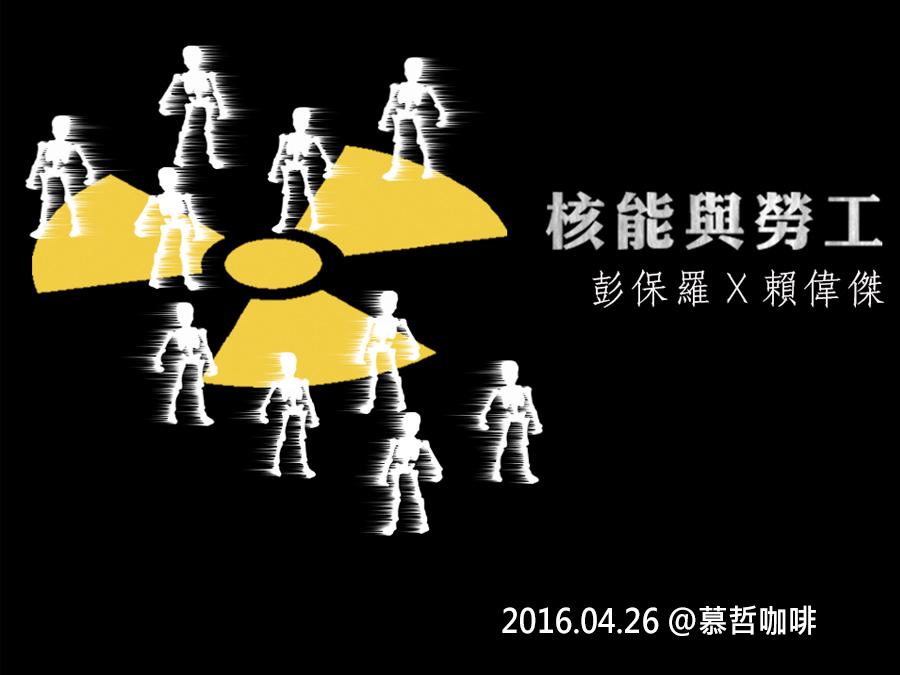 【勞安講座3】核電與勞工