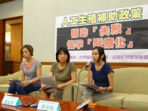 【記者會】人工生殖補助政策 補助「失敗」 懷孕「醫療化」