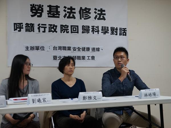 【記者會】勞基法修法,呼籲行政院回歸科學對話